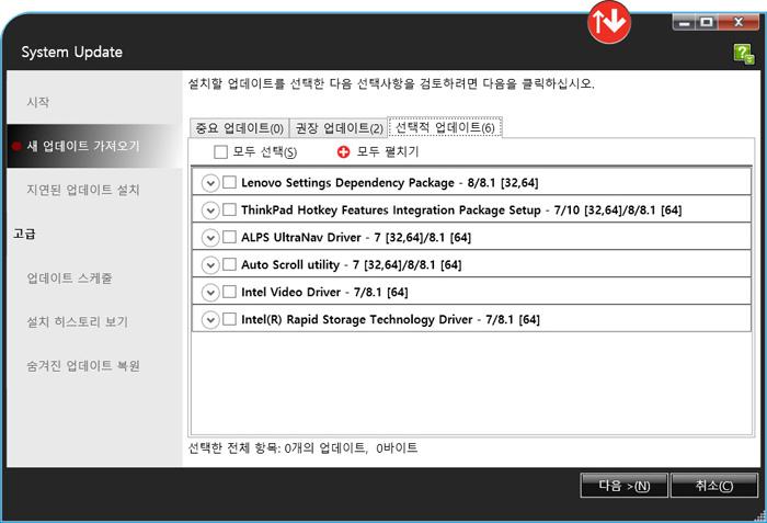 Lenovo Settings Dependency Package Скачать