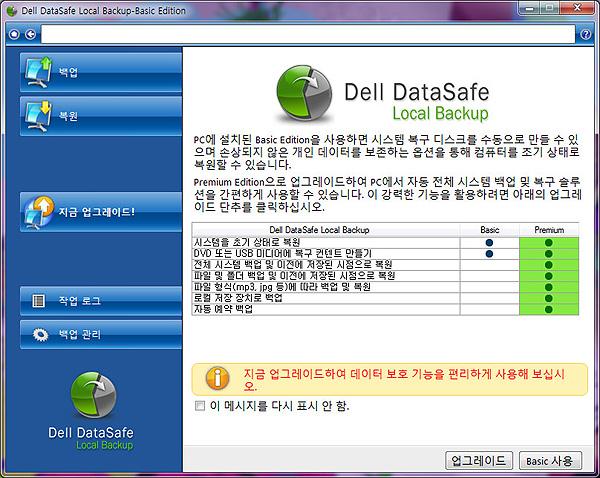 dell srs premium sound driver 64 bit download